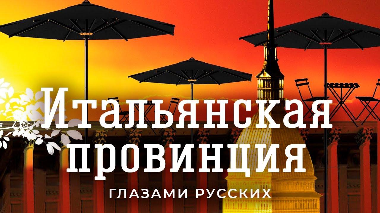 Турин: жизнь русских в итальянской провинции
