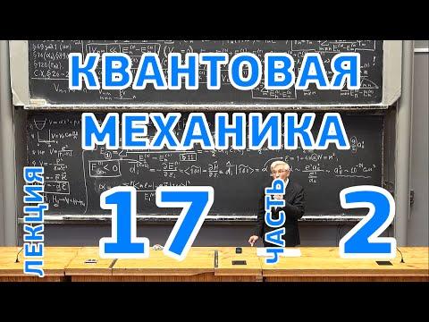 Физика механика лекции
