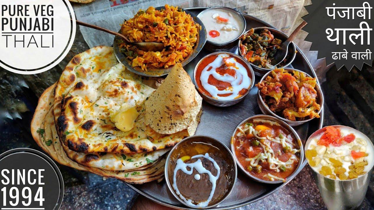 Download Desi Dhabe Wali Pure Veg Punjabi Thali   पंजाबी थाली In Bangalore Since 1994   Street Food India