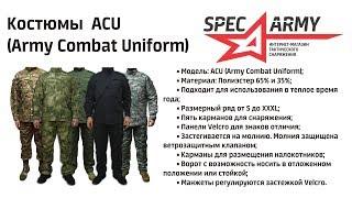 Полный обзор костюмы ACU