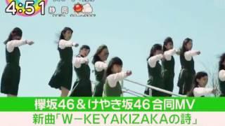 欅坂46 4thシングル不協和音のカップリング曲として収録されるW-KEYAKIZAKAの詩のMVが解禁されました。