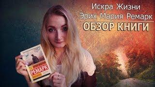 Обзор книги - Искра Жизни Эрих Мария Ремарк