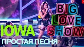 IOWA - Простая песня [Big Love Show 2018]