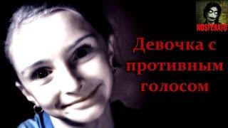 Истории на ночь   Девочка с противным голосом