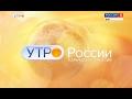 Утро России. Карачаево-Черкесия 01.02.2017