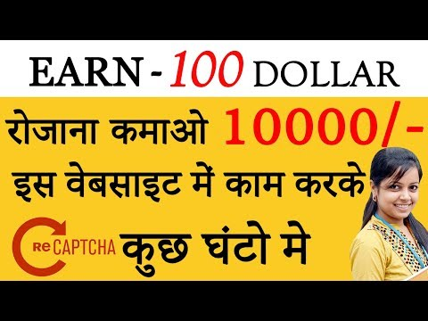 Earn 100 Dollar Everyday By Just Captcha Entry Job - 100% Legit Instant Payout