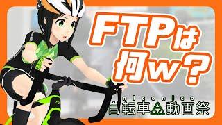 【ロードバイク】VtuberだけどFTPテストしてみた結果!?【Zwift】