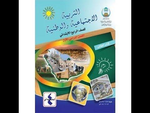 حل كتاب التربية الاجتماعية للصف الرابع الفصل الاول