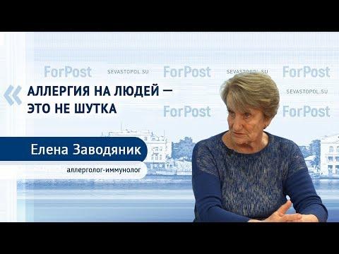 Аллергия в Крыму: чем опасна и как лечить?