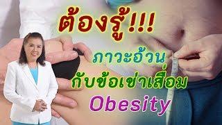 ภาวะอ้วนกับข้อเข่าเสื่อม/ น้ำหนักเกินเสี่ยงข้อเข่าเสื่อม/ระวังโรคอ้วนทำลายข้อเข่า