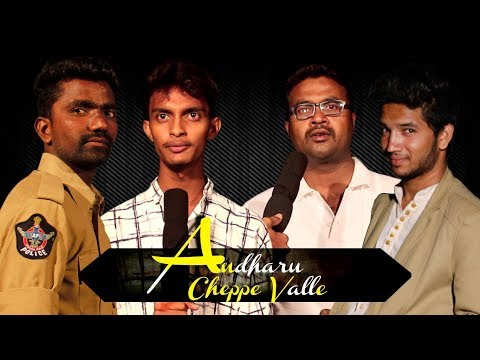 Andharu Cheppevalle Short Film By Achyuth Reddy || Unique Creations Gajwel || UC Gajwel