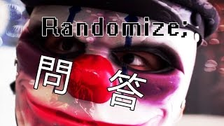Randomize — 有咩問題 有咩答案