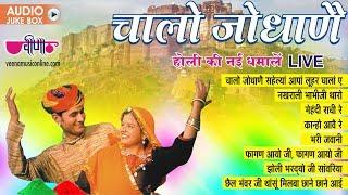 Chalo Jodhane Audio Jukebox | New Rajasthani Holi Song 2019 | Bharti | Arvinder Singh