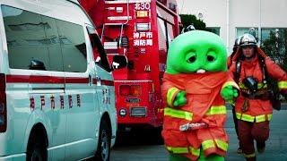 フジテレビKIDS×神戸市消防局 ガチャピンが神戸市消防局の特別隊長に!...