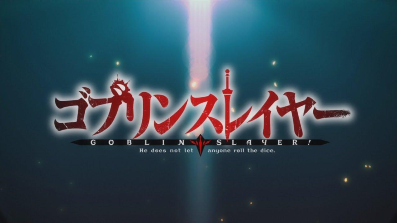 ゴブリンスレイヤー 第1弾pv公開 尾崎隆晴監督 黒田洋介らスタッフ