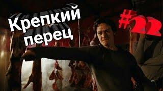 ЛУЧШИЕ ПРИКОЛЫ 2018 - Крепкий перец/ВЫПУСК 22