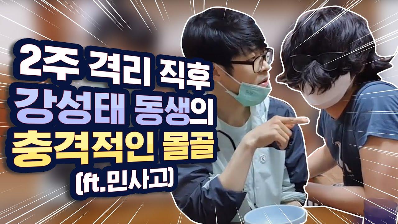(※전격 공개) 2주 격리 직후 강성태 동생의 충격적인 몰골ㅠ (ft. 민사고)