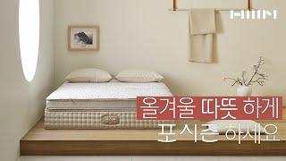 [한샘] 포시즌 매트리스