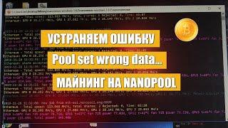 Ошибка Pool set wrong data... майнинг Nanopool