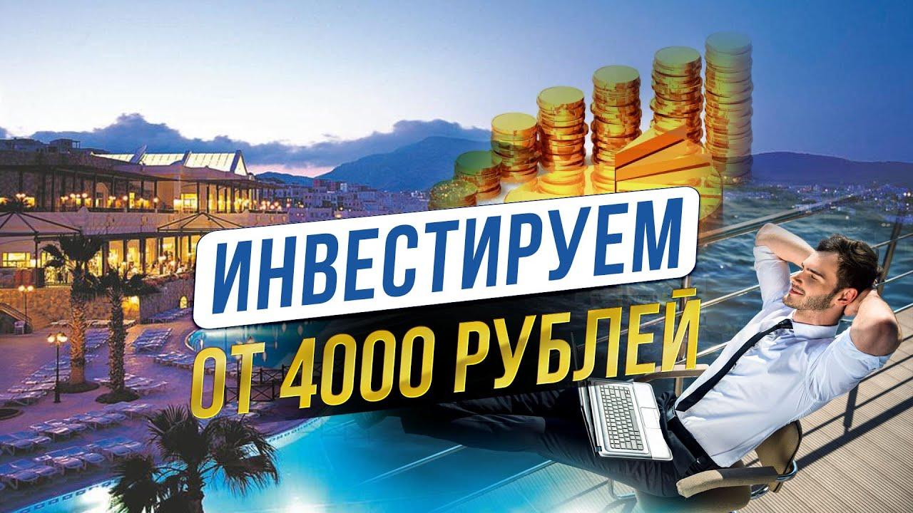 Инвестируем от 4000 рублей. Куда и как?