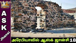 ஜின் பள்ளியும் சிலந்தி வலை பின்னிய குகையும் | Makkah Places of Visit | ASK Jhansi