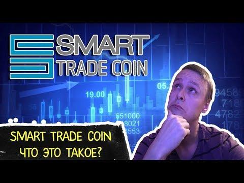 Smart Trade Coin   STC   Что это такое?
