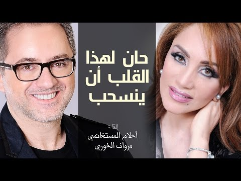 Ahlam Mestaghanmi - Han Lihaz Al Qualbi An Yansaheb - احلام مستغانمي - حان لهذا القلب ان ينسحب