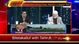 Pakistan done nothing, Trump - Pakistan a scapegoat, Khan - Ta…