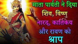 जब माता पार्वती ने दिया शिव, विष्णु, नारद, कार्तिकेय और रावण को श्राप   Indian Rituals