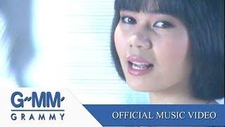 สาวติ๋มคอยรัก - จินตหรา พูนลาภ【OFFICIAL MV】