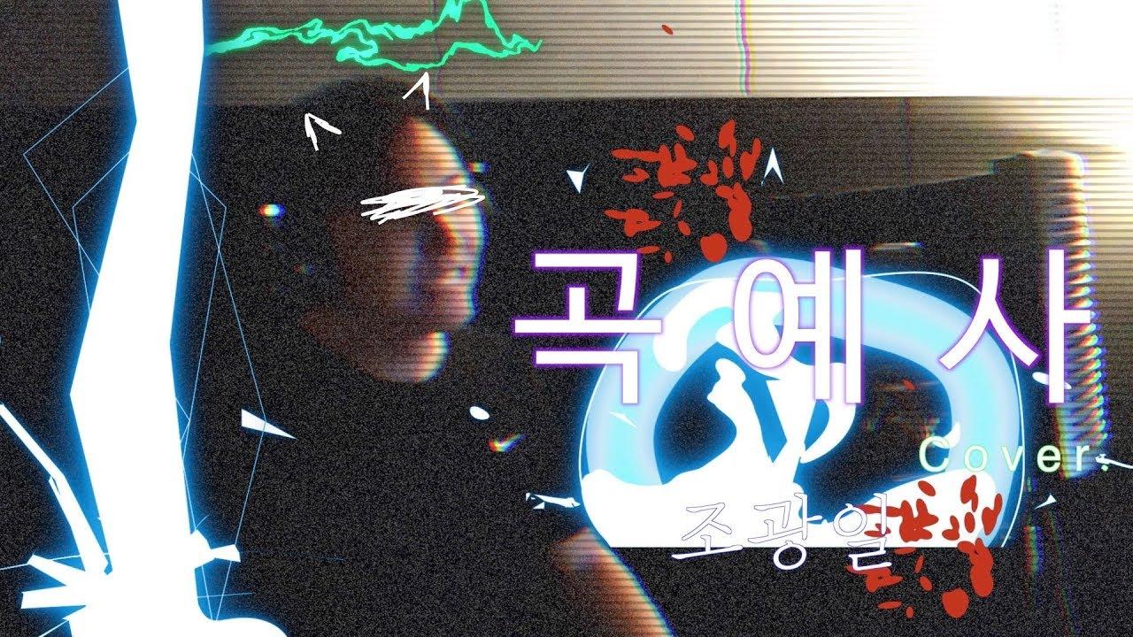조광일 곡예사 커버 | Gwangil Jo (조광일) - Acrobat (곡예사) COVER | 랩커버