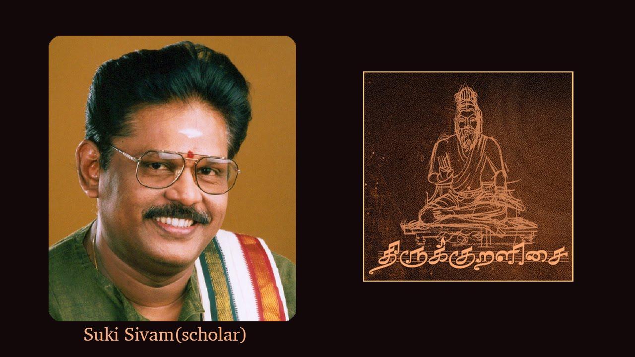 Sugi Sivam Speech Download