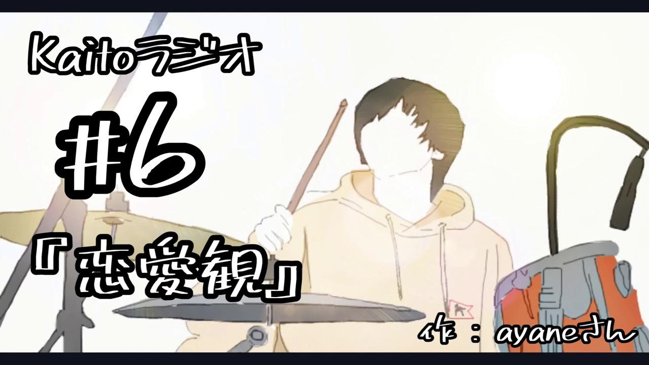 【Kaitoラジオ】#6 恋愛観