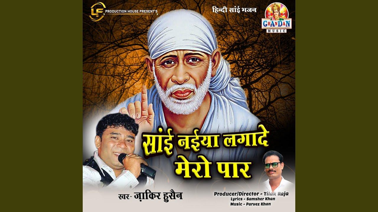 Sai Naiyya Laga De Mero Paar (Sai Bhajan)