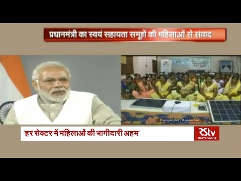 Self help groups have significantly empowered women, says PM Modi