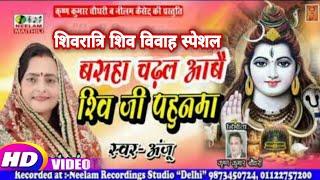 Maithili नचारी || बसहा चढ़ल आबै | Anju || Basha Chadhal Aabai || Neelam Maithili