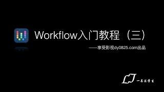 Workflow入门教程(三):玩转图片u0026视频系列