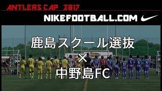 2017 NIKEアントラーズCUP U12 鹿島スクール選抜×中野島FC【前半】