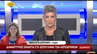 ΔΕΛΤΙΟ ΕΙΔΗΣΕΩΝ ΕΡΤ-ΕΡΤ3 22-11-2014