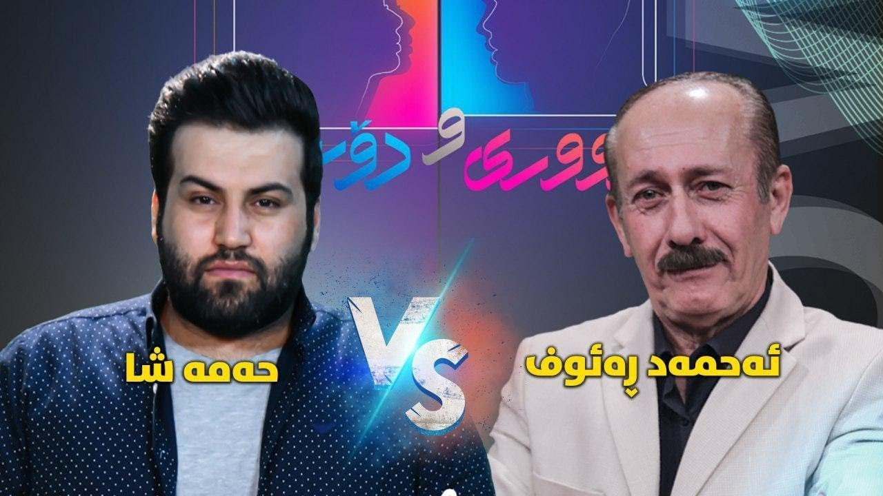 Dwri & Dosti _ Hamasha & Ahmad Rauf