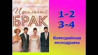 Идеальный брак 1 2 3 4 серии -  комедийная мелодрама - Очень романтично    и очень смешно
