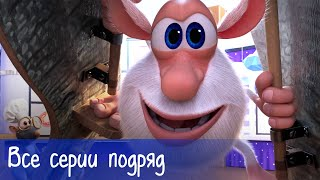Буба Все серии подряд 18 серий Готовим с Бубой Мультфильм для детей