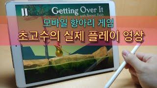 모바일 항아리 게임 초고수의 실제 플레이 영상 !! (feat 황금항아리, 못난손)