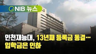 [NIB 뉴스] 인천재…