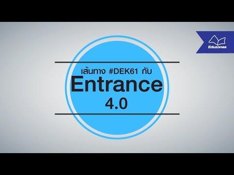 เส้นทาง #DEK61 กับ Entrance 4 0