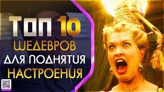 10 ШЕДЕВРОВ ДЛЯ УЮТА И ПОДНЯТИЯ НАСТРОЕНИЯ