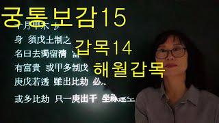 사주명리학 [궁통보감15 갑목14 해월갑목] 서울사주이모