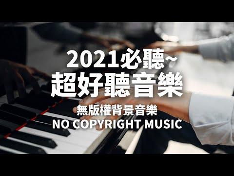 音樂鋼琴 PIANO MUSIC FREE DOWNLOAD 免費背景音樂下載 Sonatina No 2 | Happy 開心音樂 | 無版權音樂 | NCS Music