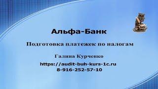 Альфа банк, создание платежек по налогам