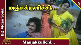 Manjakkulichi Video Song | 16 Vayathinile Tamil Movie Songs | Kamal Haasan | Sridevi | Pyramid Music